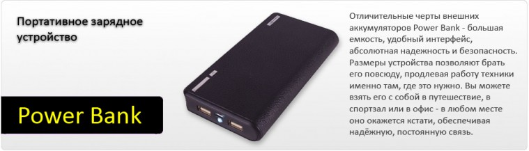 Power Bank 21000mAh