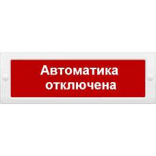 Автоматика отключена
