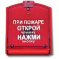ИПР 3СУ. Извещатель пожарный, ручной с кнопкой U пит. 9-28 В