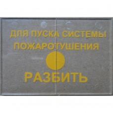 Стекло дополнит. для ИПР 513